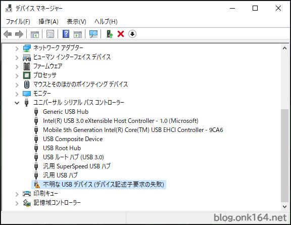 Usb 失敗 要求 な 不明 デバイス の 記述 デバイス 子 Windows 10で不要なUSBデバイスが削除できず困ってる