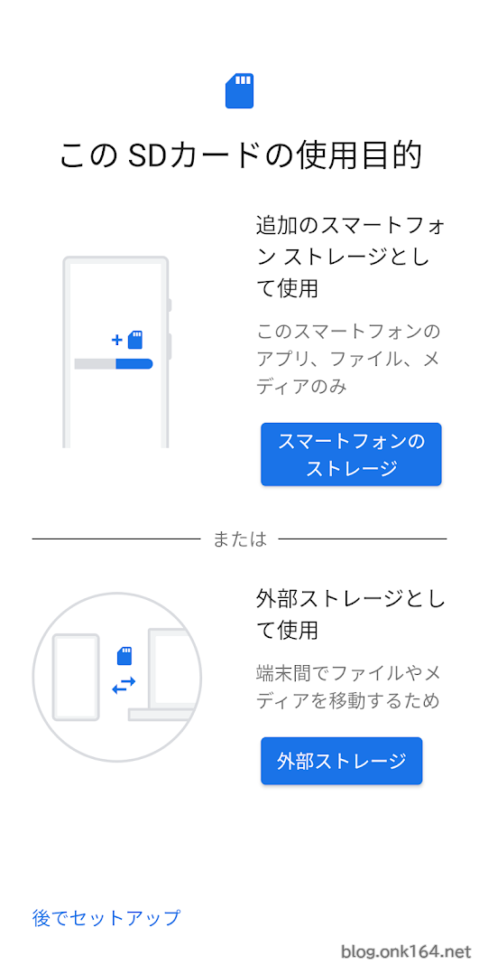 Android9 移動 sd アプリ カード